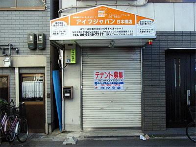 レンタルショーケースの「アイフジャパン」が閉店