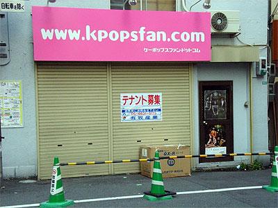 K-POPS専門店「ケーポップスファンドットコム」が閉店