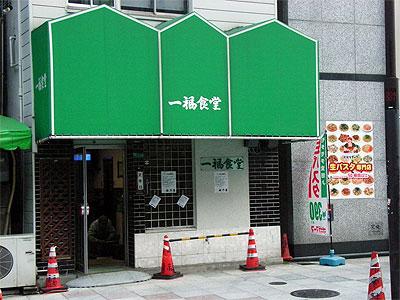 難波中2丁目の「一福食堂」が閉店