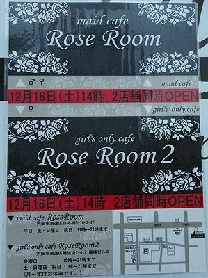 メイドカフェ「RoseRoom」と「RoseRoom2」が2店舗同時オープン
