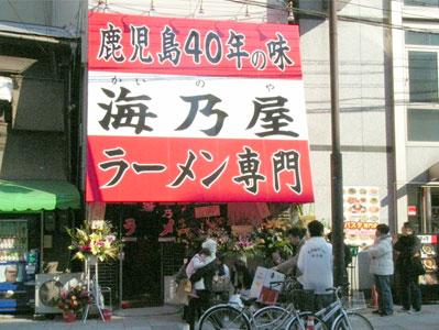 鹿児島ラーメンの「海乃屋」がオープン