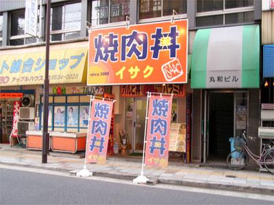 「衝撃の焼肉丼」が「イサク」に店名変更