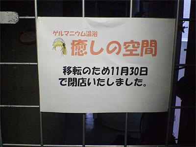 メイド+ゲルマニウム温浴の「癒しの空間」、11月末で閉店