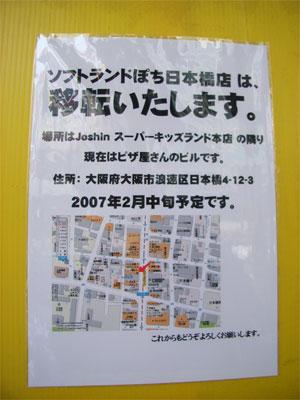 ソフトランドぽち、日本橋4丁目に移転か