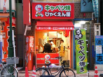 なんさん通りにキャベツ焼の「ひゃくえん屋」がオープン