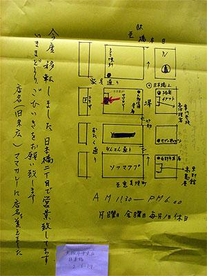 日本橋5丁目のカレーショップ「末広」が閉店