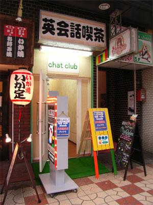 日本橋5丁目に「英会話喫茶 チャクラ」がオープン