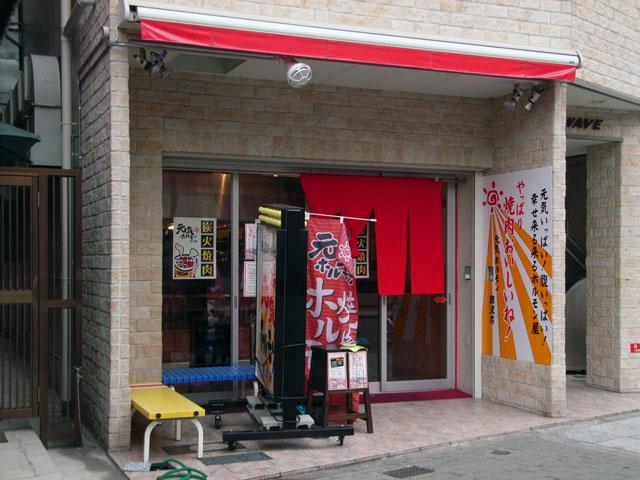 「モンゴリアンチョップ」跡に「元気ホルモン」が出店