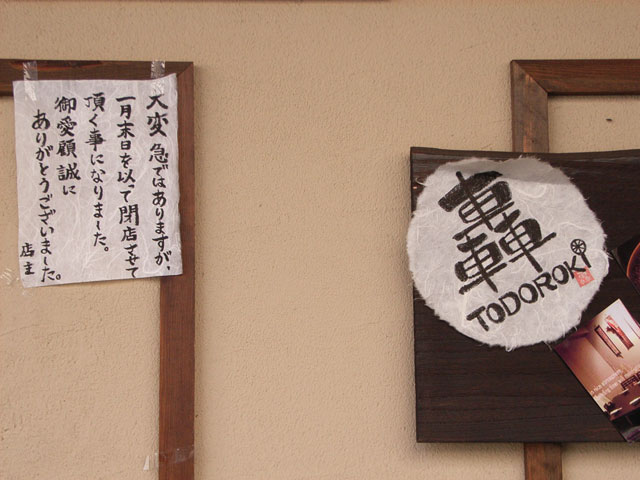 日本橋4丁目の居酒屋「轟」、わずか3ヶ月で閉店