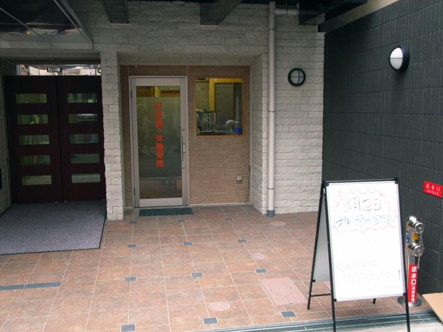 日本橋3丁目に「日本橋一休整骨院」がオープン
