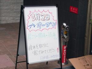 20070303_2