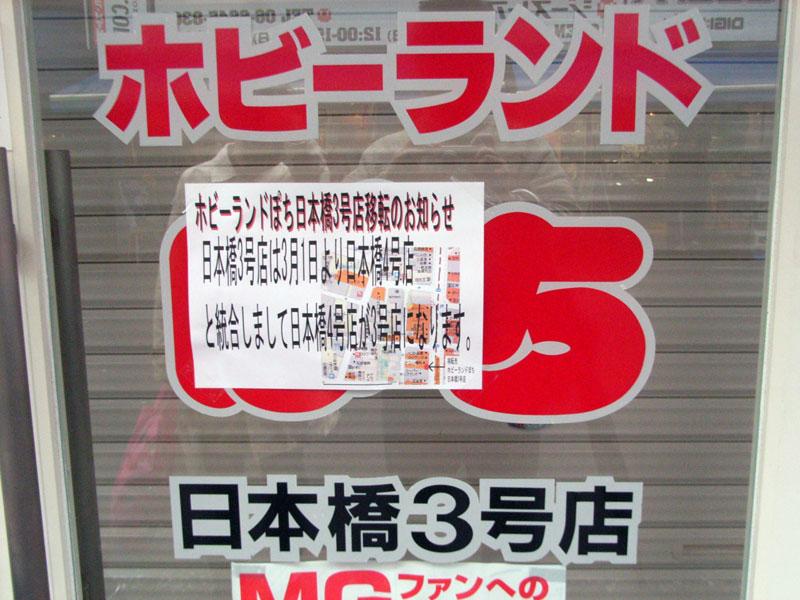 ホビーランドぽち、オタロードの「日本橋3号店」を閉店
