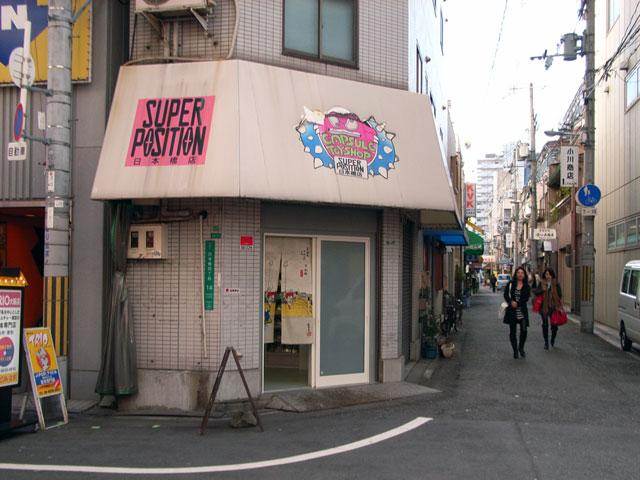 日本橋4丁目・旧「スーパーポジション」跡はDVD店