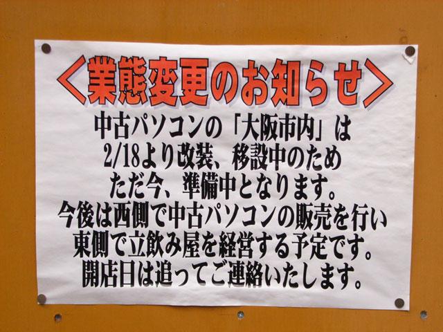 大阪市内、業態変更後もパソコン販売を継続か?