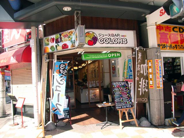 キムラヤジュース店、「COLORS」に店名変更