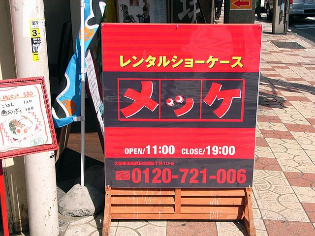 日本橋5丁目にレンタルショーケース「メッケ」がオープン