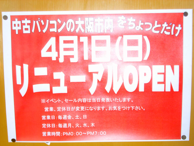 """大阪市内、""""中古パソコン+立飲み""""で4/1から営業再開"""