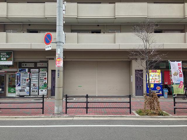 日本橋5丁目・日東住宅1号館に「唐揚兄弟」オープン準備中