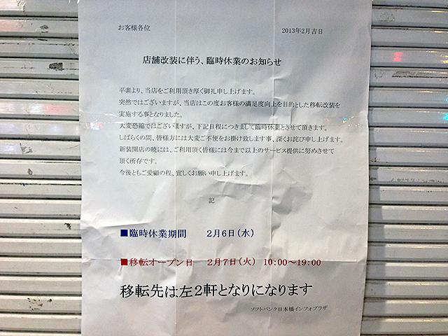 ソフトバンク日本橋インフォプラザ、7日より店舗を移転