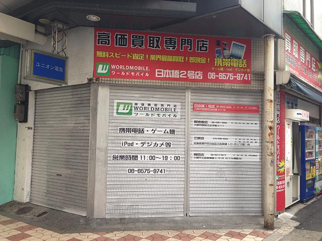 中古携帯買取の「ワールドモバイル」、日本橋に2号店を近日出店