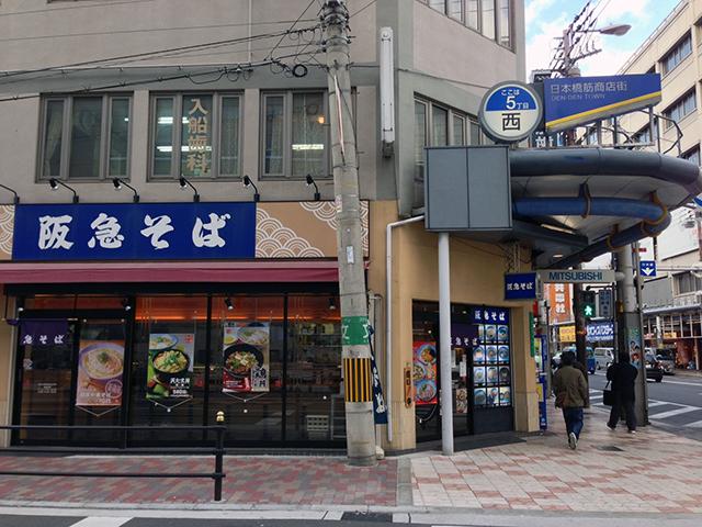阪急そば、日本橋5丁目の「恵美須町店」を今月末で閉店