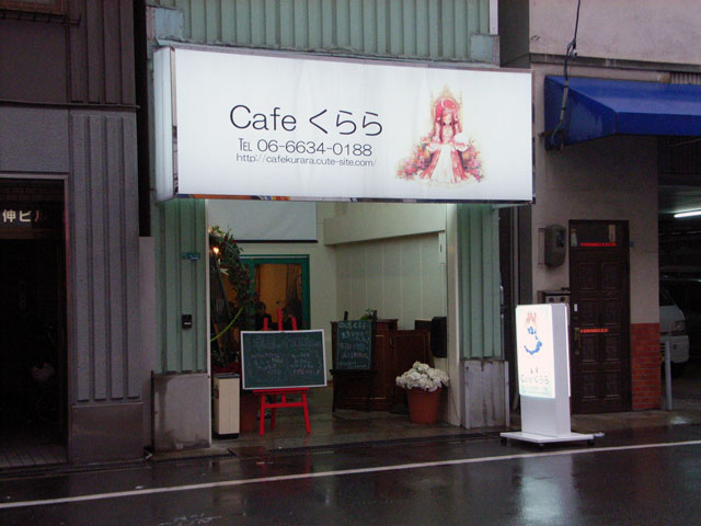 Cafeくらら、3ヶ月ぶりの再オープン
