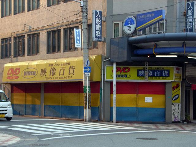日本橋5丁目の「映像百貨」が閉店