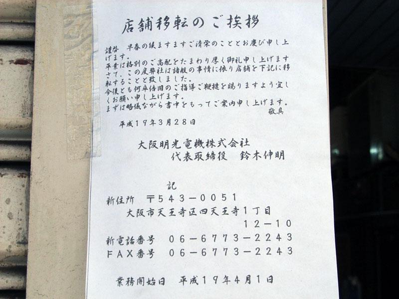 大阪明光電機、日本橋から撤退