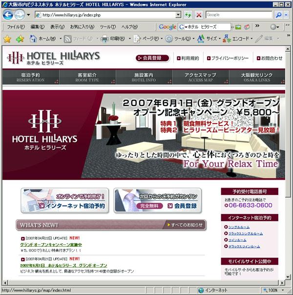 ホテルヒラリーズ、6月1日のオープンを正式発表