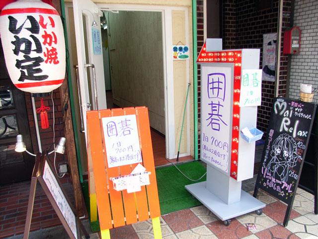 日本橋5丁目の「英会話喫茶 チャクラ」、囲碁サロンに
