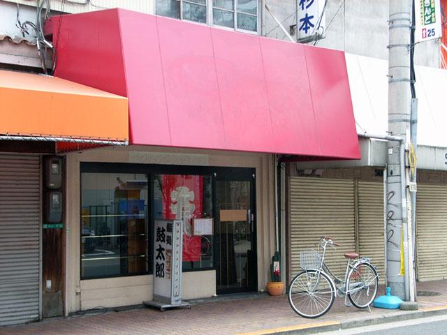 日本橋3丁目「たこぽっぽ」跡が寿司の「鼓太郎」に