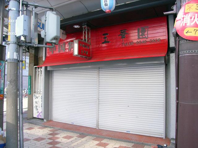 日本橋5丁目に中国料理「玉華園」が19日オープン