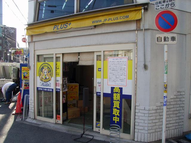 ゲームショップPLUS、オタロード店の営業再開を断念し廃業へ