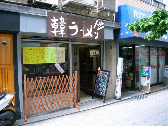 日本橋5丁目に「韓ラーメン」がオープン