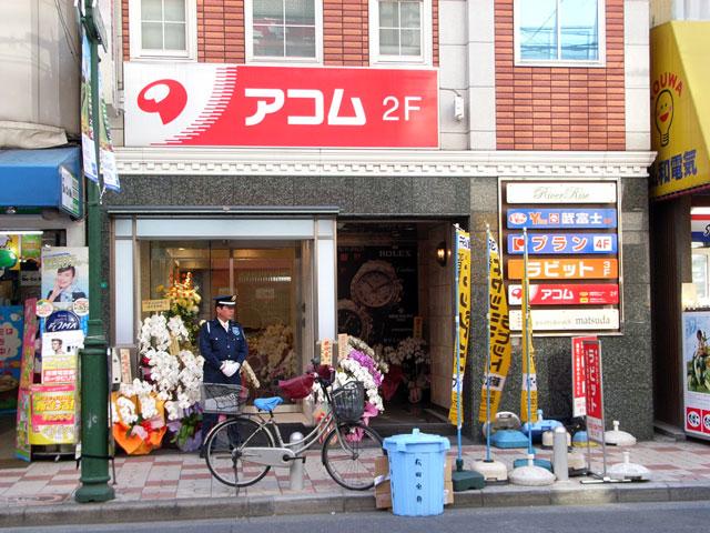 松田宝飾、なんさん通りに移転