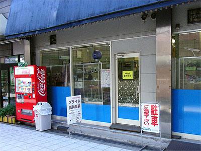阪神商会、店舗を日本橋5丁目に移転
