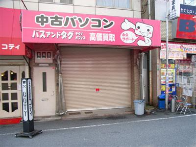 「バスアンドタグなんば店」跡には同業の「ETS」が出店