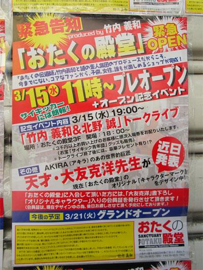 旧ナカヌキヤ4丁目店跡に「おたくの殿堂」が3/15オープン