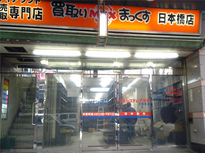 買取りまっくす、旧OAシステムプラザ大阪本店跡に12/16出店