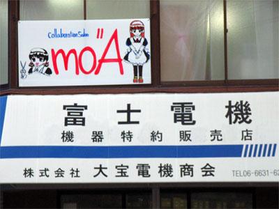 日本橋初のメイド美容室「moA」、本日プレオープン