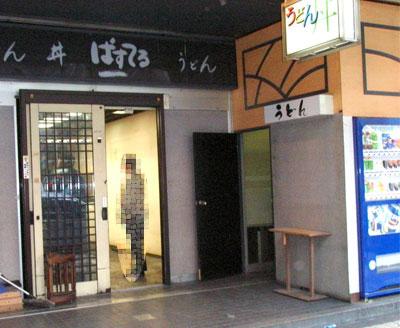 日本橋5丁目のうどん店「ぱすてる」、12/25で閉店