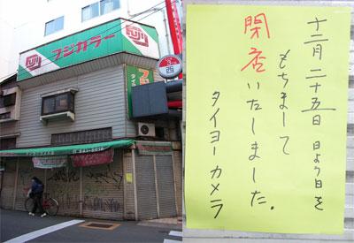 日本橋3丁目のタイヨーカメラ、12/25で閉店