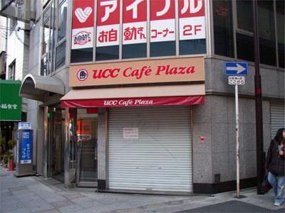 南海難波駅南口近くの「UCC CafePlaza」が閉店