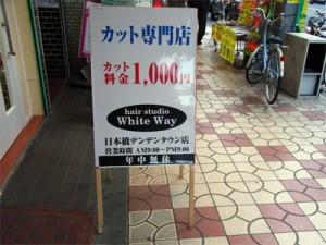 051227_whiteway2