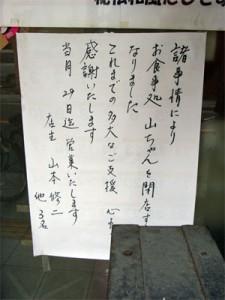 051228_yama1