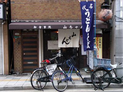 日本橋4丁目のお食事処「山ちゃん」、29日で閉店