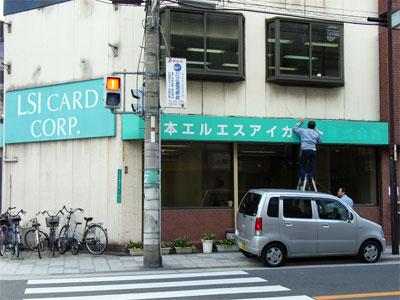 日本LSIカード、日本橋からついに姿を消す