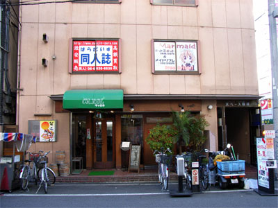 メイドリラクゼーションの「まーめいど」、本日2号店をオープン
