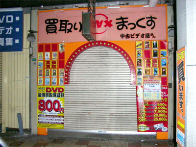 「買取りまっくす 中古ビデオ屋さん」は1/9で閉店