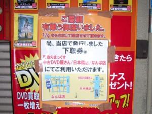 060113_kaitori2